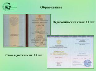 Педагогический стаж: 11 лет Стаж в должности: 11 лет Образование