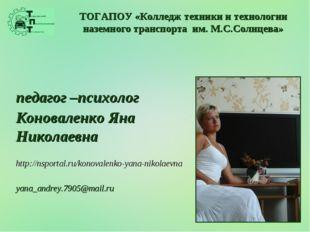 педагог –психолог Коноваленко Яна Николаевна http://nsportal.ru/konovalenko-y