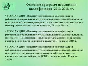 Освоение программ повышения квалификации 2013-2015 гг. ТОГОАУ ДПО «Институт п
