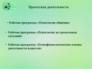 Проектная деятельность Рабочая программа «Психология общения» Рабочая програм