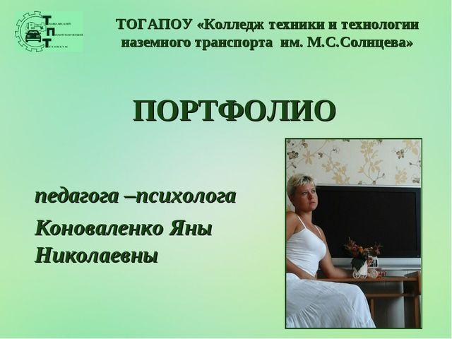 ТОГАПОУ «Колледж техники и технологии наземного транспорта им. М.С.Солнцева»...