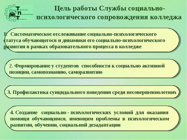 Цель работы Службы социально-психологического сопровождения колледжа Системат...