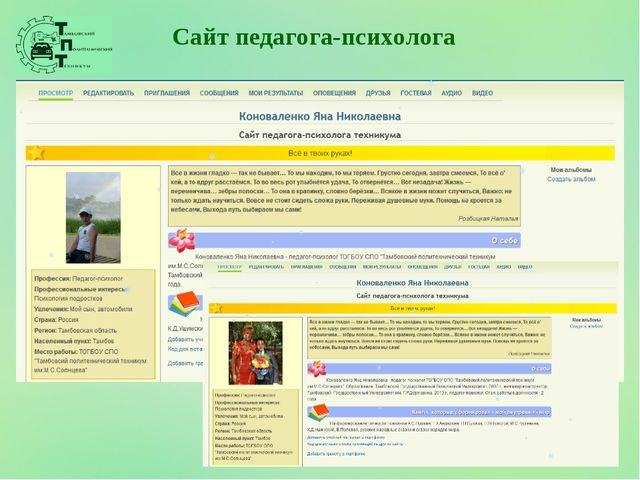 Сайт педагога-психолога