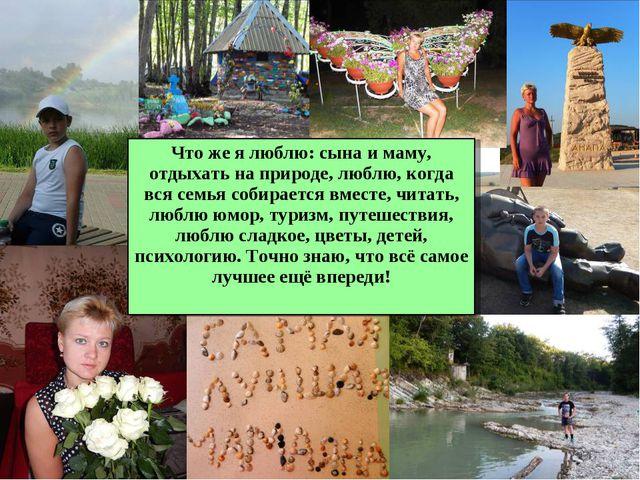 Что же я люблю: сына и маму, отдыхать на природе, люблю, когда вся семья соби...