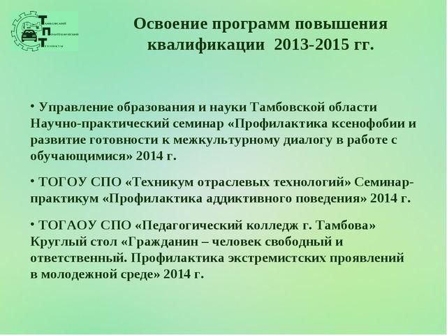 Освоение программ повышения квалификации 2013-2015 гг. ТОГОУ СПО «Техникум от...