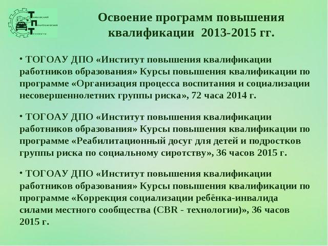 Освоение программ повышения квалификации 2013-2015 гг. ТОГОАУ ДПО «Институт п...