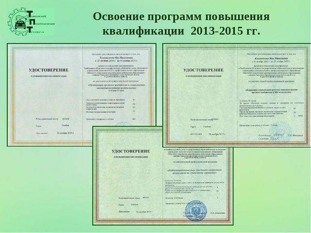 Освоение программ повышения квалификации 2013-2015 гг.
