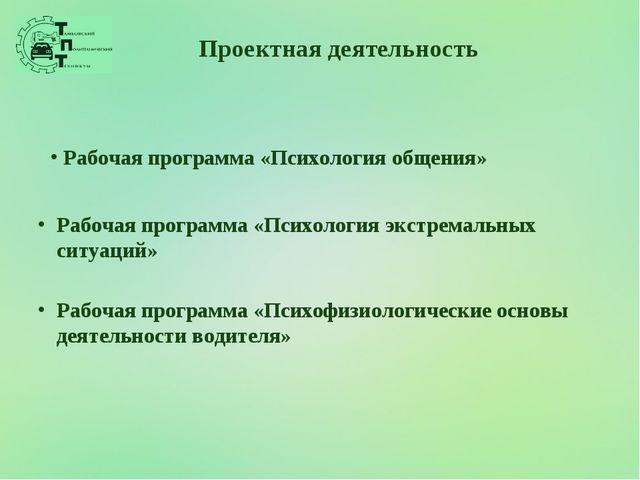 Проектная деятельность Рабочая программа «Психология общения» Рабочая програм...