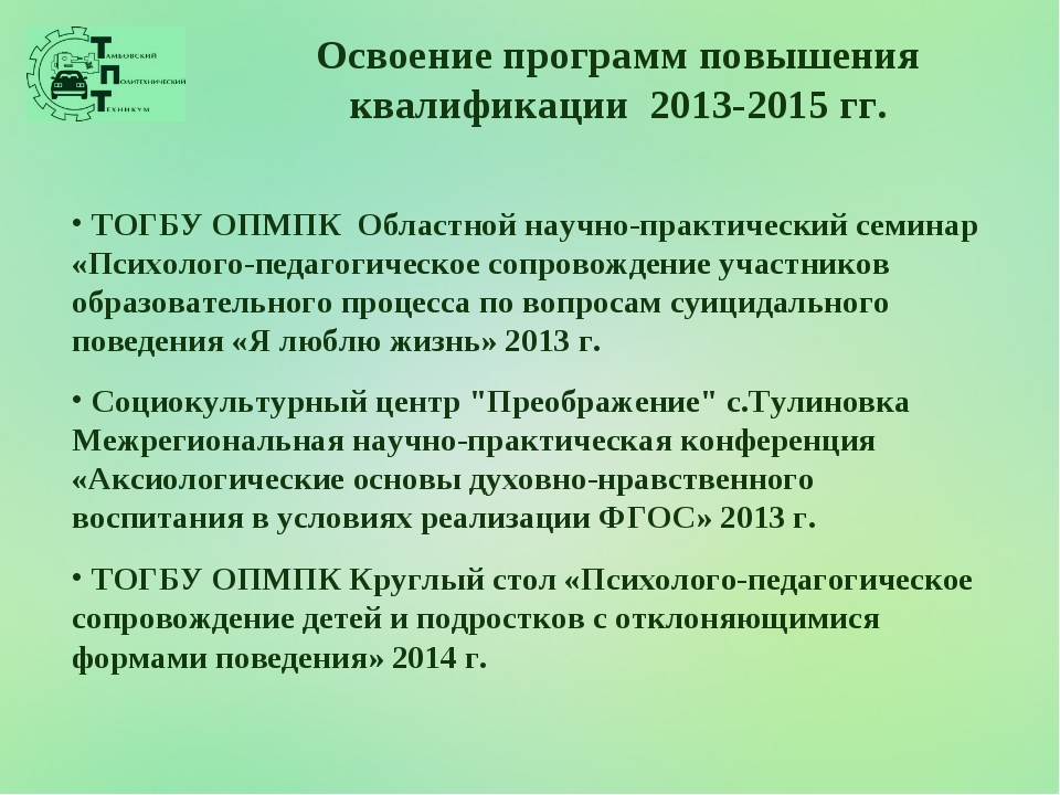 Освоение программ повышения квалификации 2013-2015 гг. ТОГБУ ОПМПК Областной...