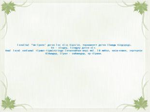 """Қазақтың """"ою-өрнек' деген қос сөзі бірігіп, «орнамент» деген ұғымды білдіред"""