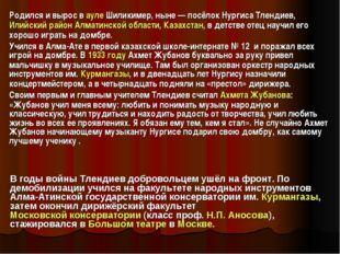 Родился и вырос в ауле Шиликимер, ныне— посёлок Нургиса Тлендиев, Илийский