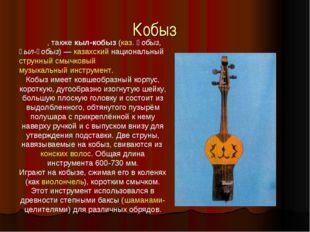 Кобыз Кобы́з, также кыл-кобыз (каз. қобыз, қыл-қобыз) — казахский национальны