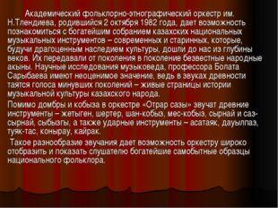 Академический фольклорно-этнографический оркестр им. Н.Тлендиева, родившийс