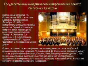 Государственный академический симфонический оркестр Республики Казахстан Зас
