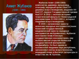Ахмет Жубанов (1906 – 1968) Жубанов Ахмет (1906-1968)- композитор, дирижер, м