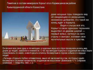 Памятник в составе мемориала Коркыт ата в Кармакшинском районе Кызылординско