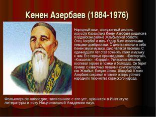 Кенен Азербаев (1884-1976) Народный акын, заслуженный деятель искусств Казах