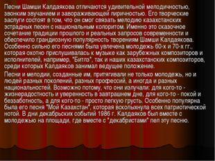 Песни Шамши Калдаякова отличаются удивительной мелодичностью, звонким звучан