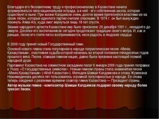 Благодаря его беззаветному труду и профессионализму в Казахстане начала форм