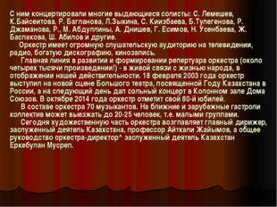 С ним концертировали многие выдающиеся солисты: С. Лемешев, К.Байсеитова, Р.