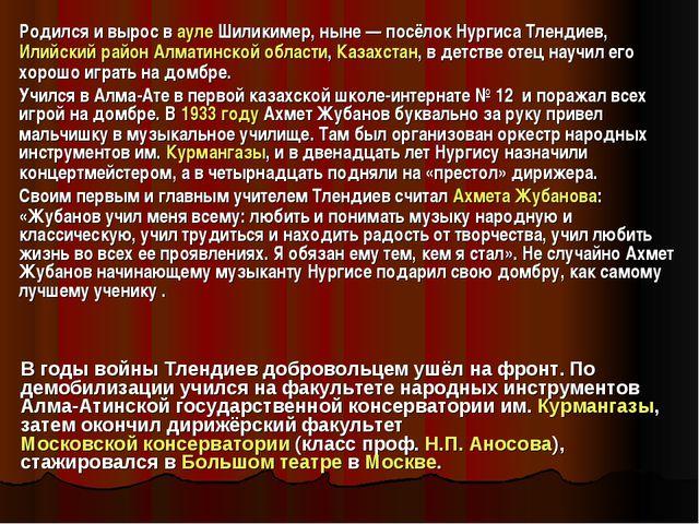 Родился и вырос в ауле Шиликимер, ныне— посёлок Нургиса Тлендиев, Илийский...