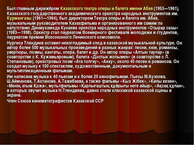 Был главным дирижёром Казахского театра оперы и балета имени Абая (1953—1961...