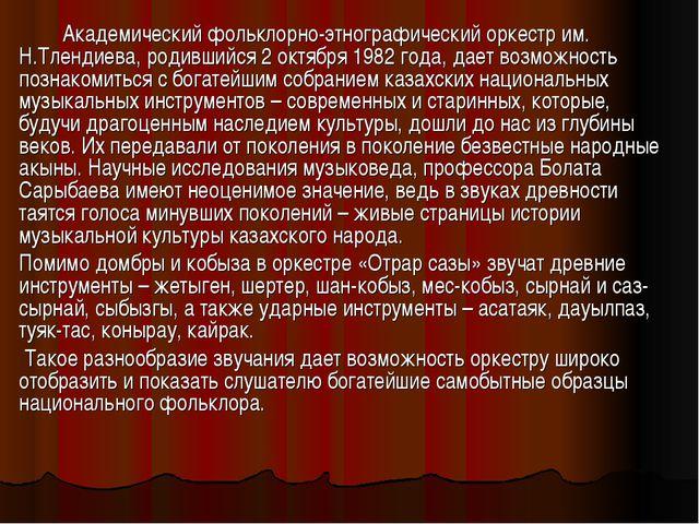 Академический фольклорно-этнографический оркестр им. Н.Тлендиева, родившийс...