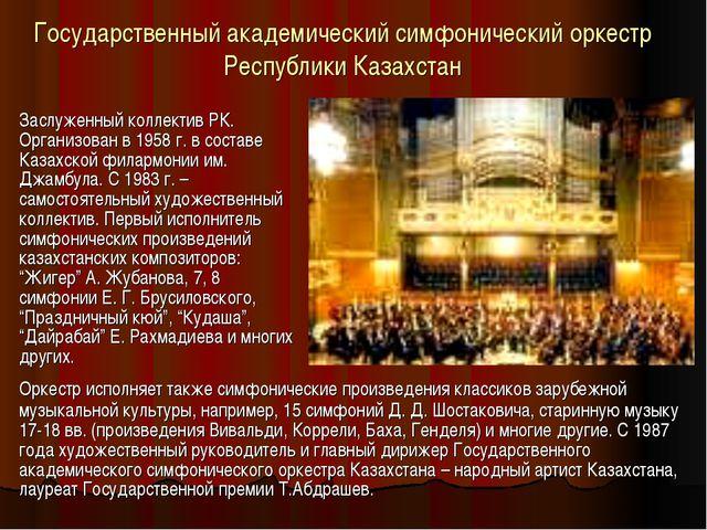 Государственный академический симфонический оркестр Республики Казахстан Зас...