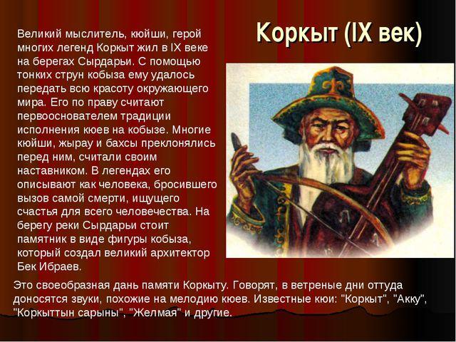 Коркыт (IX век) Великий мыслитель, кюйши, герой многих легенд Коркыт жил в IX...