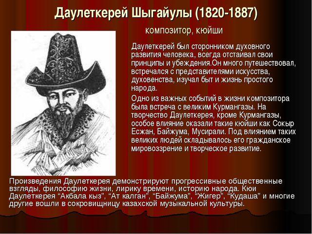 Даулеткерей Шыгайулы (1820-1887) композитор, кюйши Даулеткерей был сторонник...