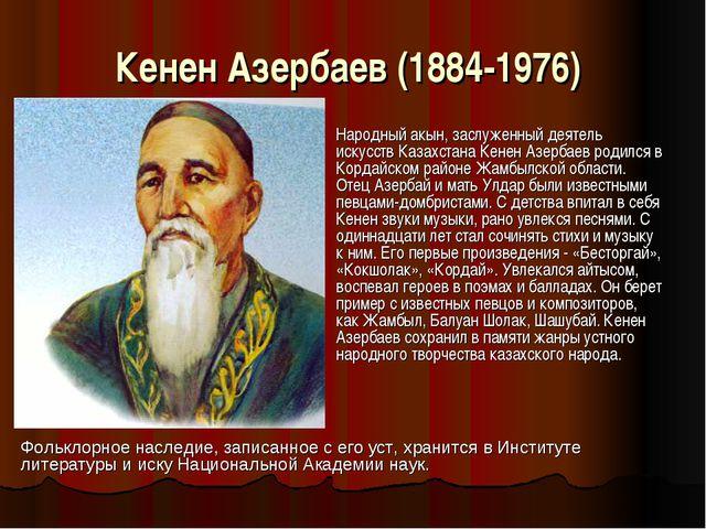 Кенен Азербаев (1884-1976) Народный акын, заслуженный деятель искусств Казах...