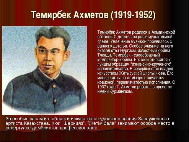 Темирбек Ахметов (1919-1952) Темирбек Ахметов родился в Алматинской области....