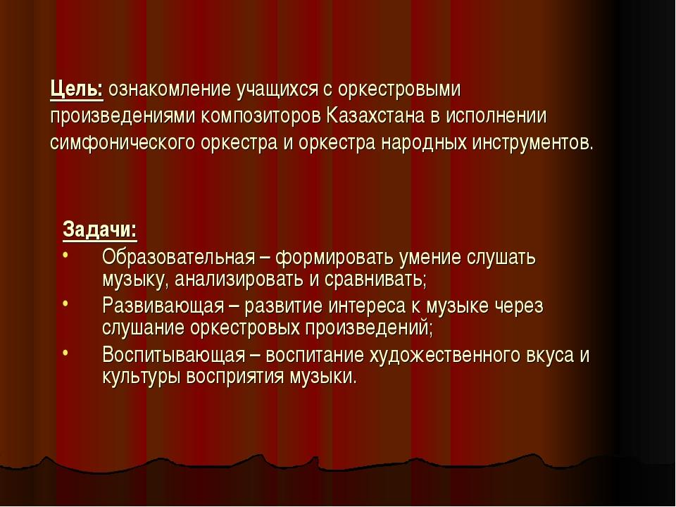 Цель: ознакомление учащихся с оркестровыми произведениями композиторов Казахс...
