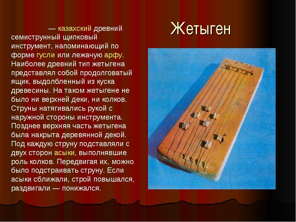 Жетыген Жетыге́н — казахский древний семиструнный щипковый инструмент, напоми...