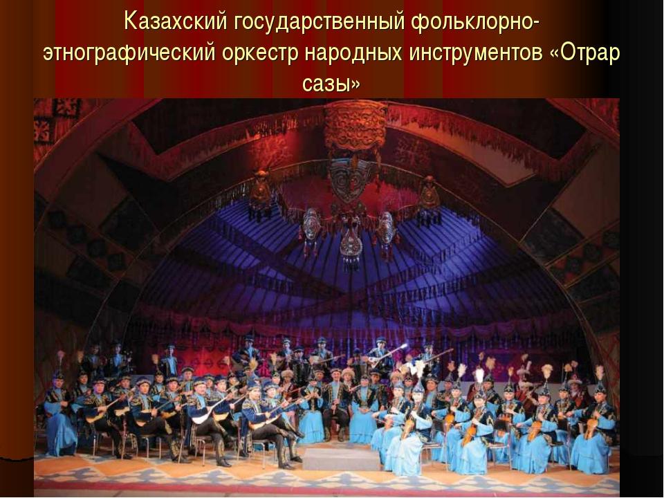 Казахский государственный фольклорно-этнографический оркестр народных инструм...