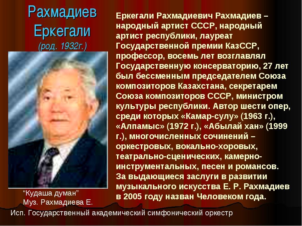 Рахмадиев Еркегали (род. 1932г.) Еркегали Рахмадиевич Рахмадиев – народный ар...