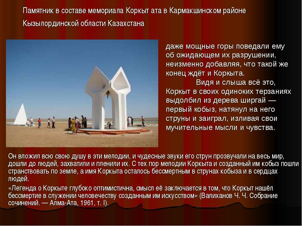 Памятник в составе мемориала Коркыт ата в Кармакшинском районе Кызылординско...