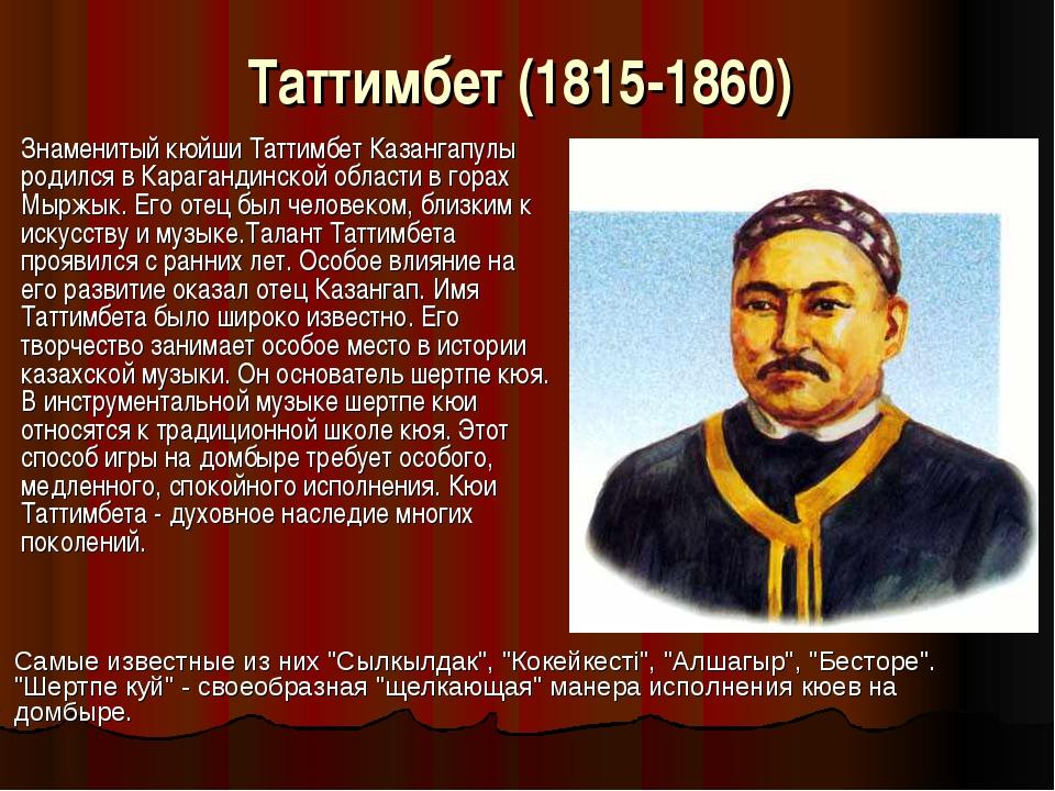 Таттимбет (1815-1860) Знаменитый кюйши Таттимбет Казангапулы родился в Караг...