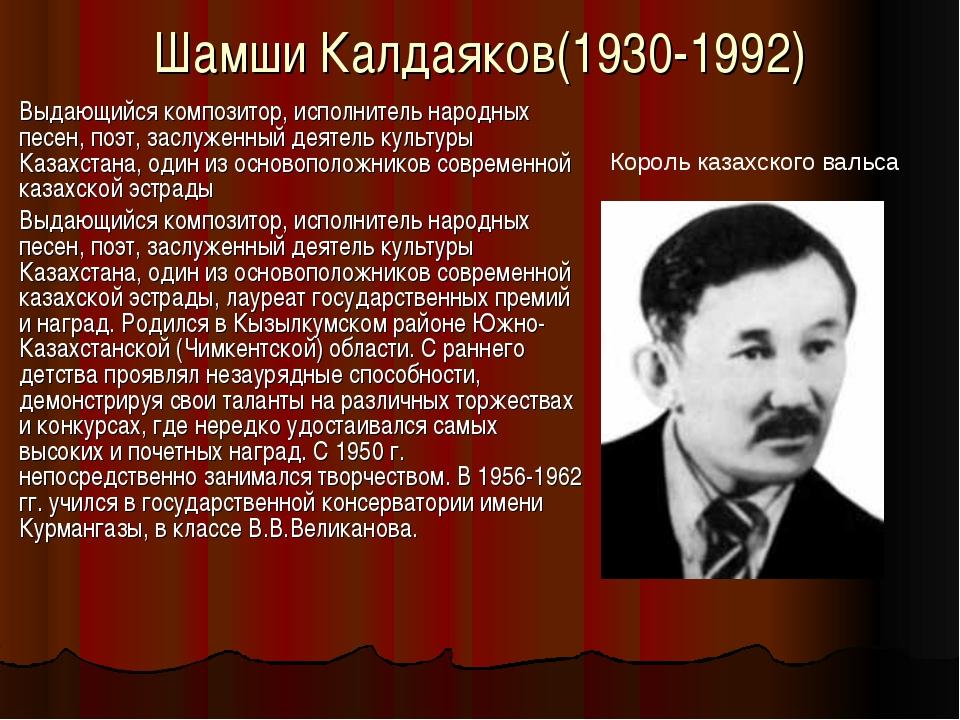 Шамши Калдаяков(1930-1992) Выдающийся композитор, исполнитель народных песен...