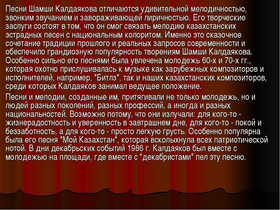 Песни Шамши Калдаякова отличаются удивительной мелодичностью, звонким звучан...