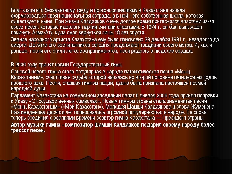 Благодаря его беззаветному труду и профессионализму в Казахстане начала форм...