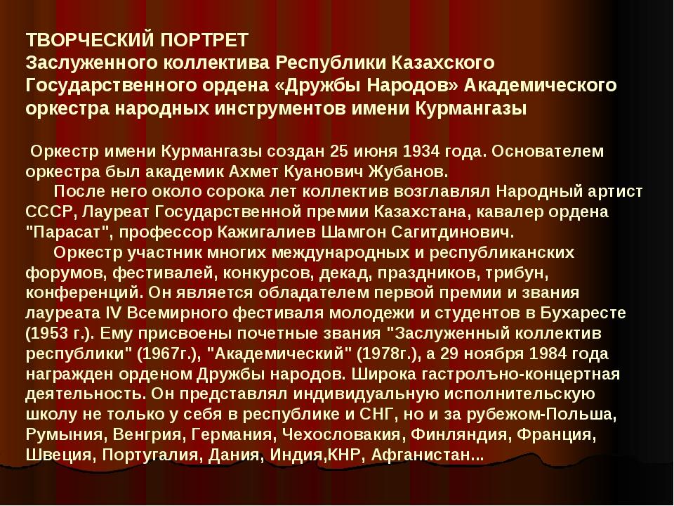 ТВОРЧЕСКИЙ ПОРТРЕТ Заслуженного коллектива Республики Казахского Государствен...