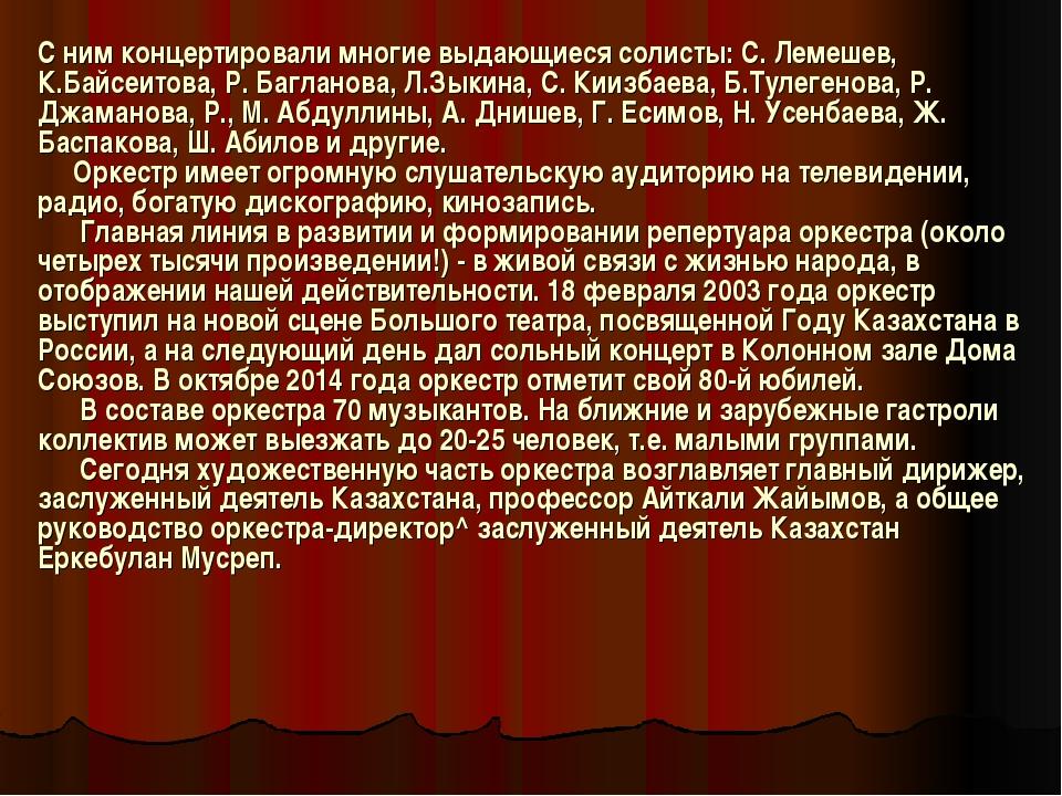 С ним концертировали многие выдающиеся солисты: С. Лемешев, К.Байсеитова, Р....