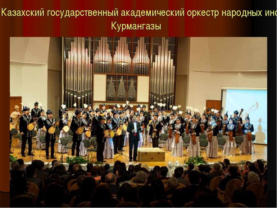 Казахский государственный академический оркестр народных инструментов им. Кур...