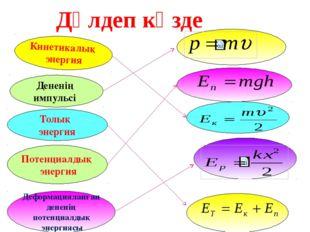 Кинетикалық энергия Дененің импульсі Толық энергия Потенциалдық энергия Дефор