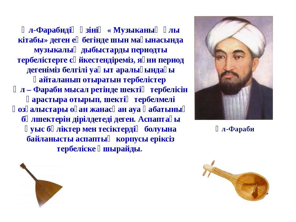 Голландия ғалымы Х.Гюйгенс 1657 ж алғашқы маятникті сағаттарды құрастырған.