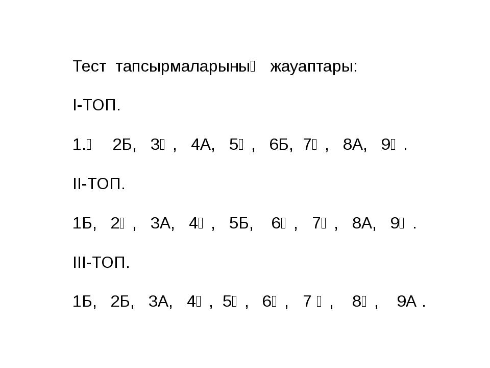 Тест тапсырмаларының жауаптары: І-ТОП.  1.Ә 2Б, 3Ә, 4А, 5Ә, 6Б, 7Ә, 8А, 9Ә....