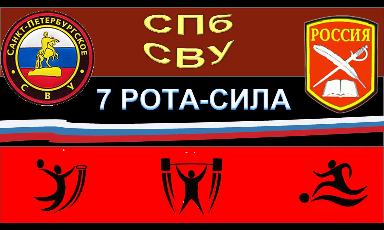 C:\Users\Kultura\Downloads\Флаг роты(Яковлев).png