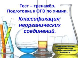 Тест – тренажёр. Подготовка к ОГЭ по химии. Классификация неорганических соед