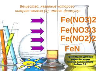 Вещество, название которого нитрат железа (II), имеет формулу: Fe(NO3)3 FeN F
